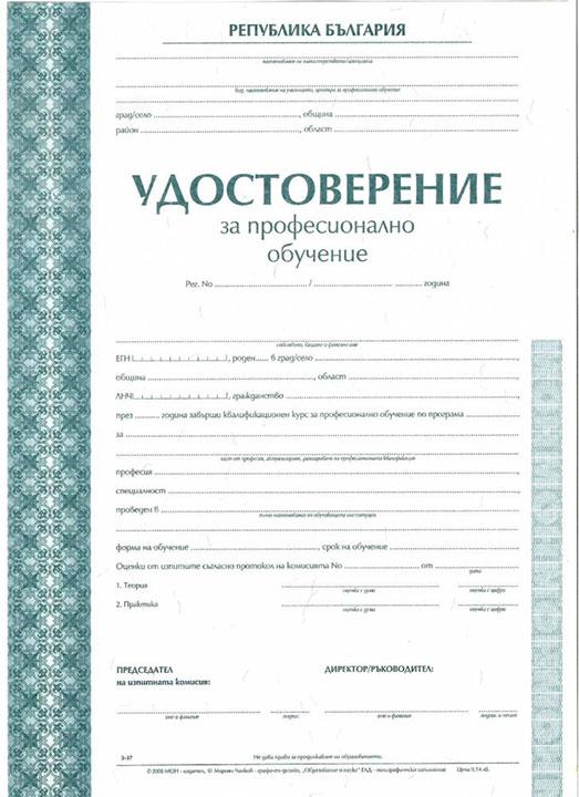 Държавно удостоверение - Център Про