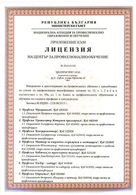 razshirenie-na-licenziq-2015-3