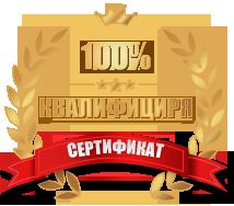 100-kvalifikaciq