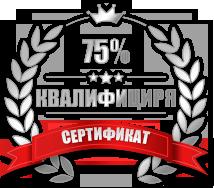 75-kvalifikaciq
