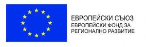 evropeiski-fond-regionalno-razvitie